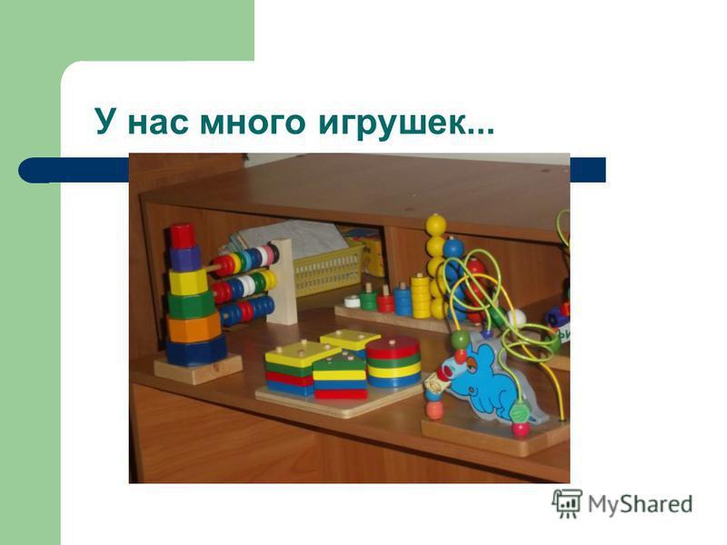 У нас много игрушек...