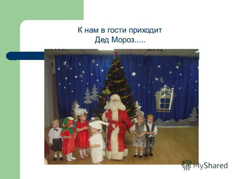 К нам в гости приходит Дед Мороз.....