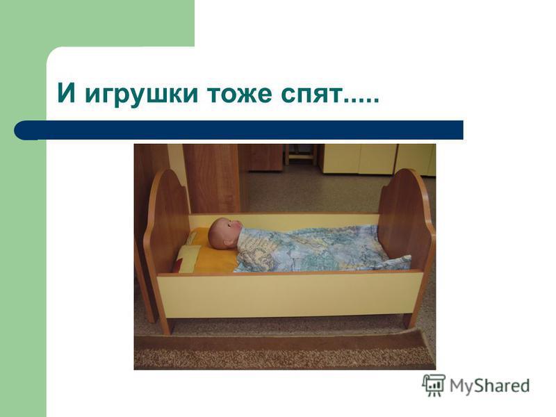 И игрушки тоже спят.....