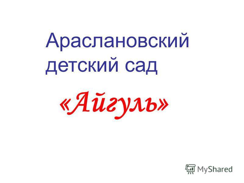Араслановский детский сад «Айгуль»