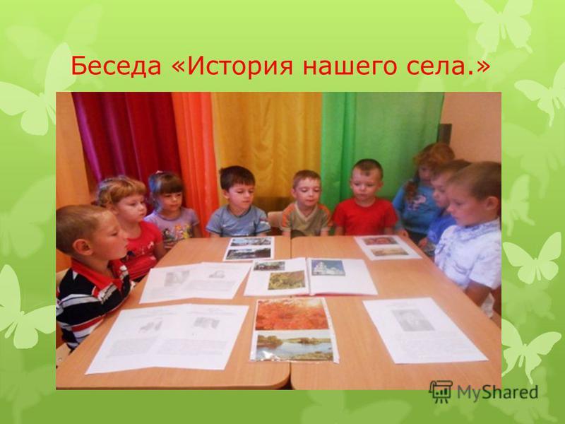 Беседа «История нашего села.»