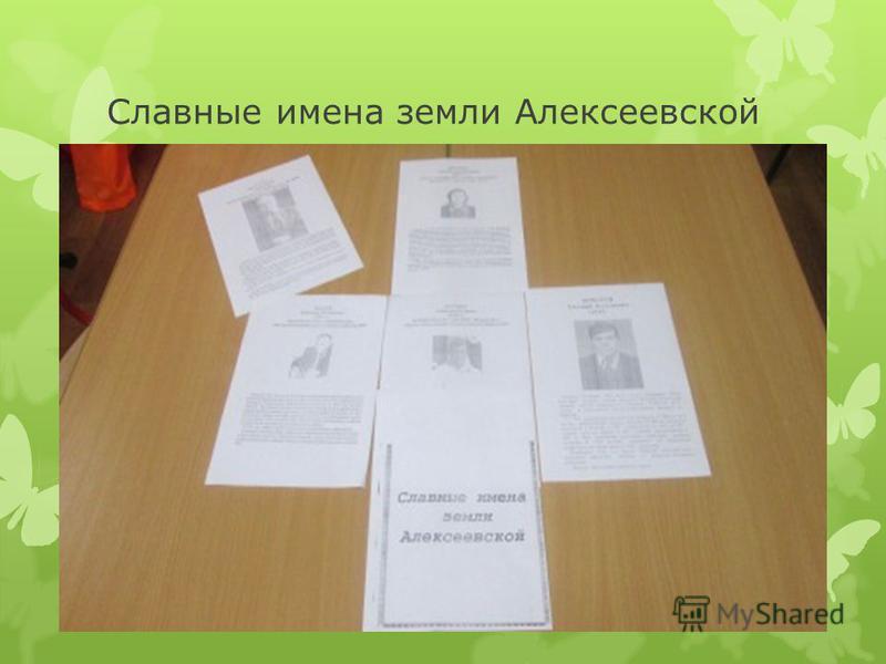 Славные имена земли Алексеевской