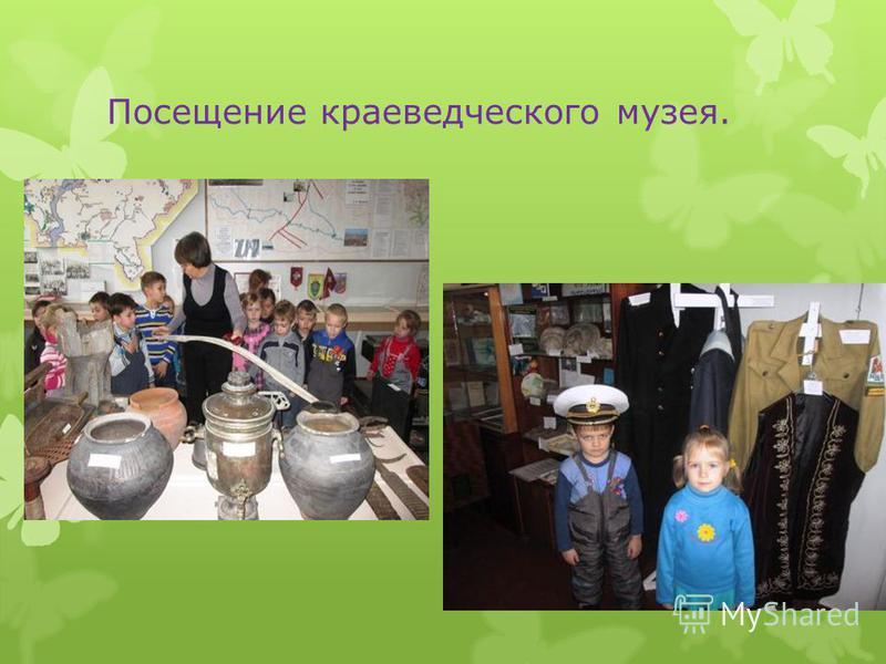Посещение краеведческого музея.