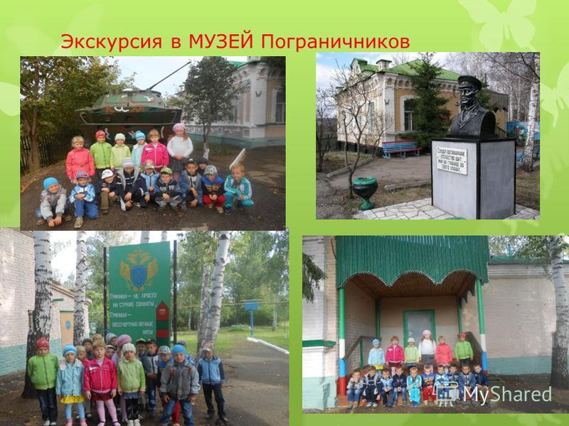 Экскурсия в МУЗЕЙ Пограничников
