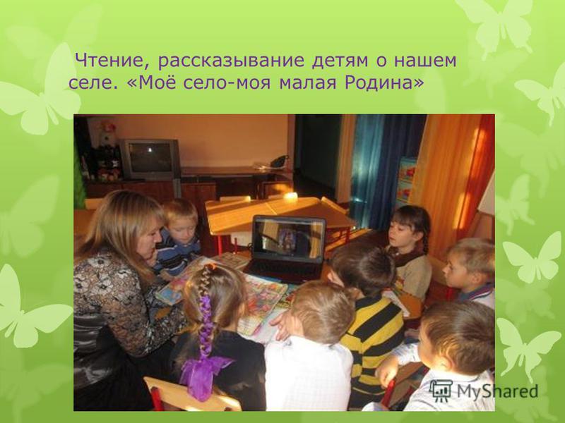 Чтение, рассказывание детям о нашем селе. «Моё село-моя малая Родина»