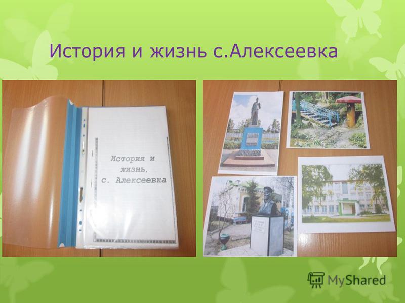 История и жизнь с.Алексеевка