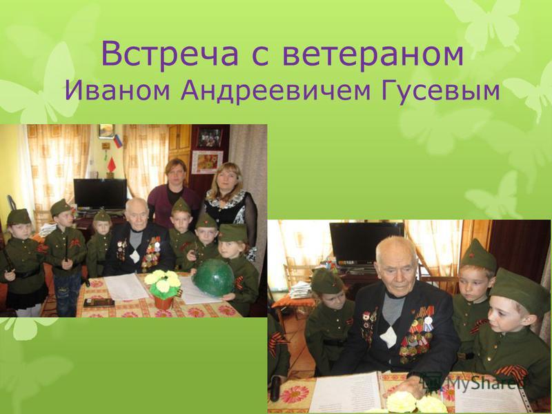Встреча с ветераном Иваном Андреевичем Гусевым