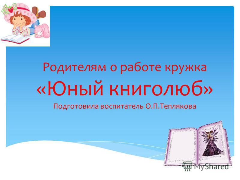 скачать бесплатно учебник ушакова гавриш знакомим