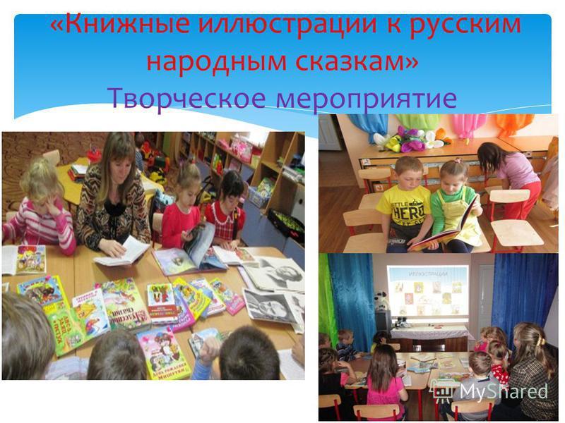 «Книжные иллюстрации к русским народным сказкам» Творческое мероприятие