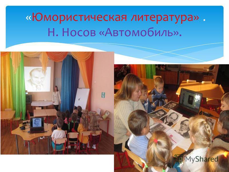 «Юмористическая литература». Н. Носов «Автомобиль».