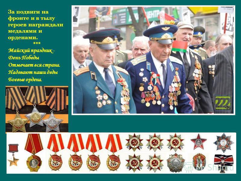 За подвиги на фронте и в тылу героев награждали медалями и орденами. *** Майский праздник - День Победы Отмечает вся страна. Надевают наши деды Боевые ордена.