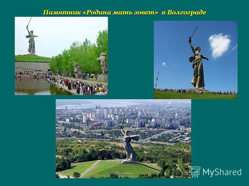 Памятник «Родина мать зовет» в Волгограде
