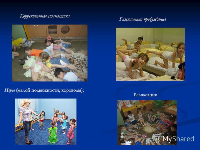 Коррекционная гимнастика Гимнастика пробуждения Игры (малой подвижности, хороводы); Релаксация