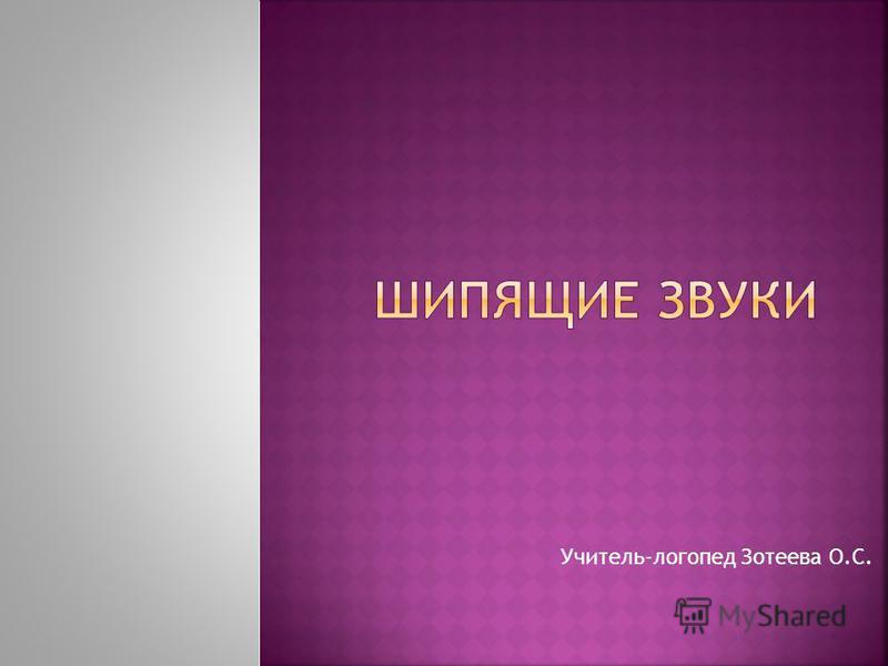 Учитель-логопед Зотеева О.С.