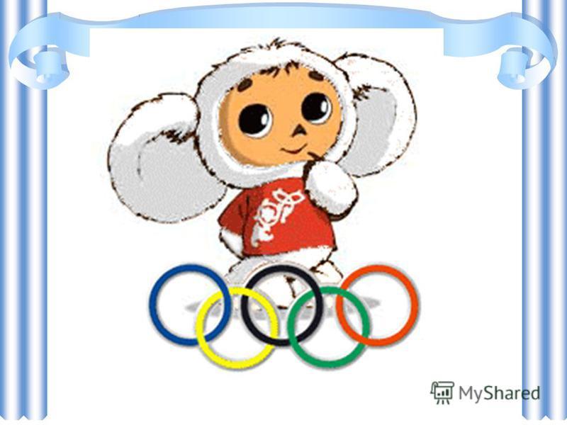 Задание на урок: Какие факты подтверждают мысль, что Олимпийские игры были любимым общегреческим праздником?