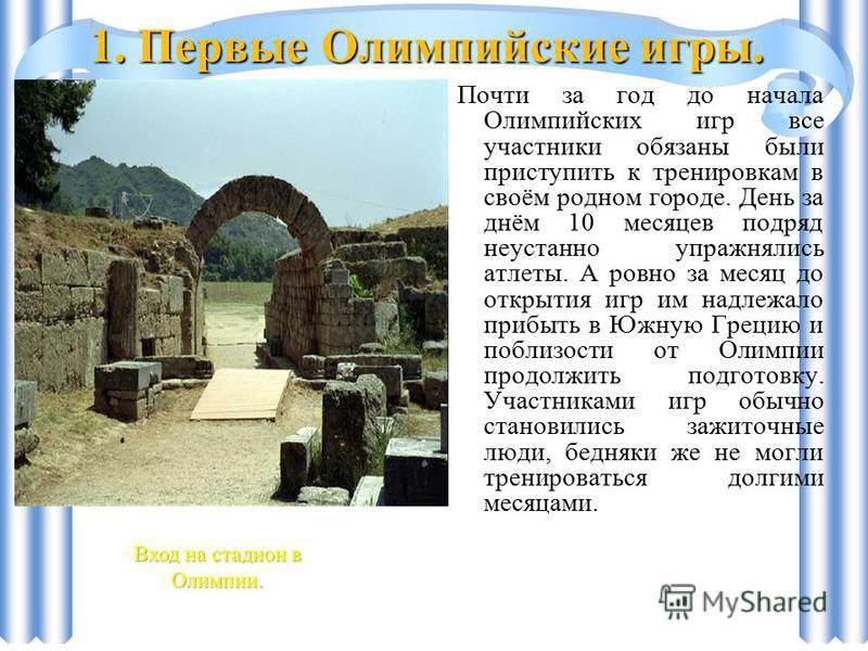 1. Первые Олимпийские игры. Руины храма Зевса в Олимпии. В состязаниях могли принимать участие все свободные греки. Однако женщинам запрещалось присутствовать даже в роли зрительниц. Олимпийские игры были посвящены Зевсу: это был чисто мужской праздн