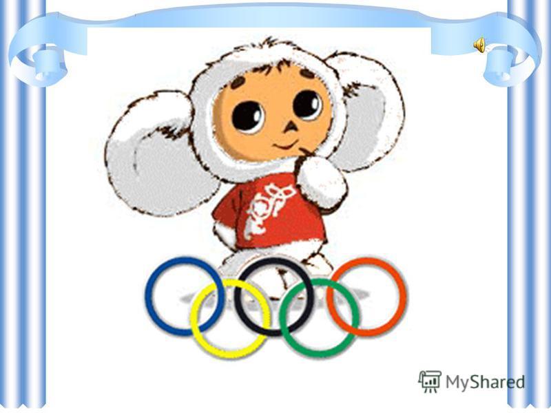 Правила Олимпийских игр Участники (атлеты): только свободные эллины; предварительная тренировка около года на родине и месяц в Олимпии. Запрещалось: 1. воевать и носить оружие!!! 2. присутствовать женщинам
