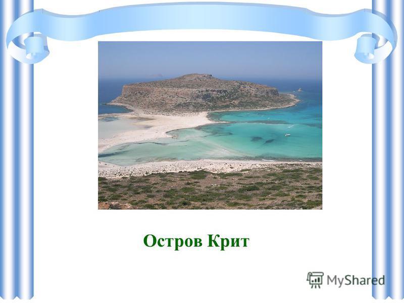 Эгейское море и Ионическое море
