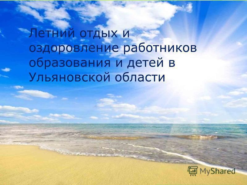 Летний отдых и оздоровление работников образования и детей в Ульяновской области