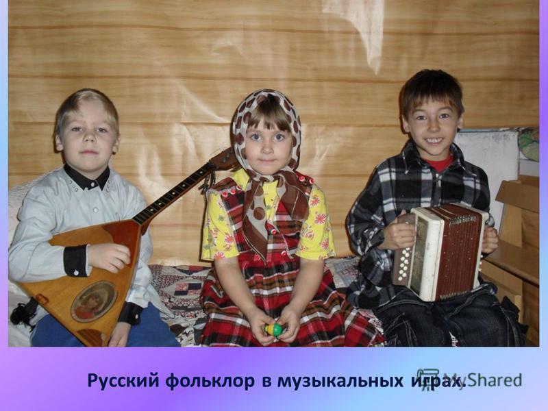 Русский фольклор в музыкальных играх.