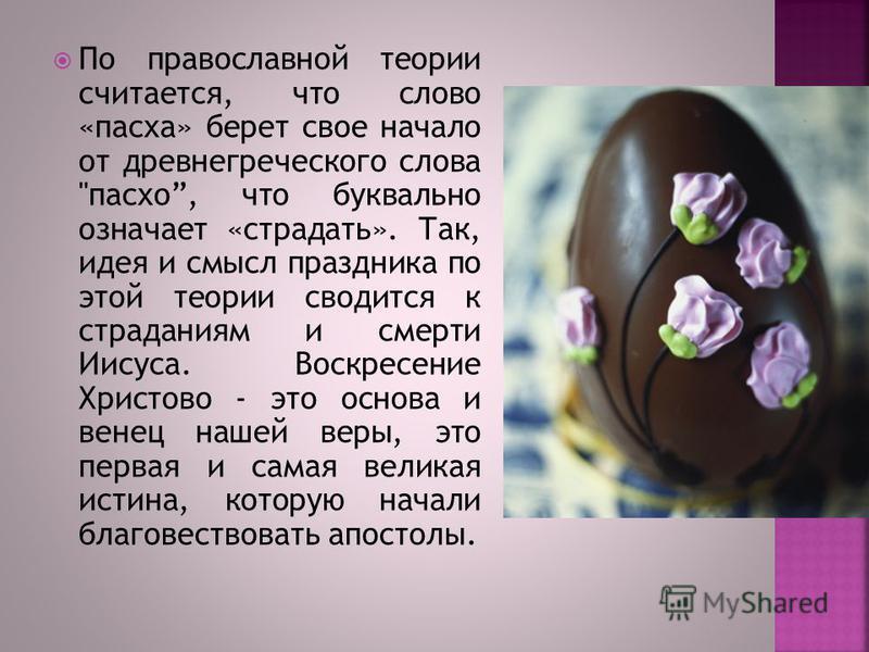 По православной теории считается, что слово «пасха» берет свое начало от древнегреческого слова
