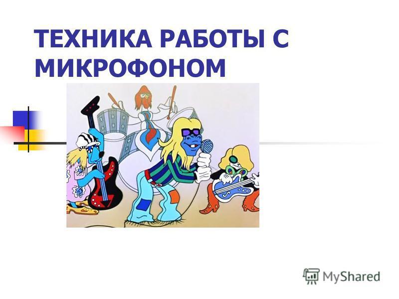 ТЕХНИКА РАБОТЫ С МИКРОФОНОМ