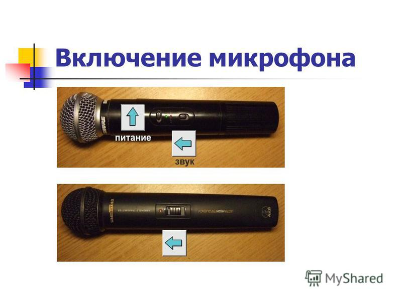 Включение микрофона