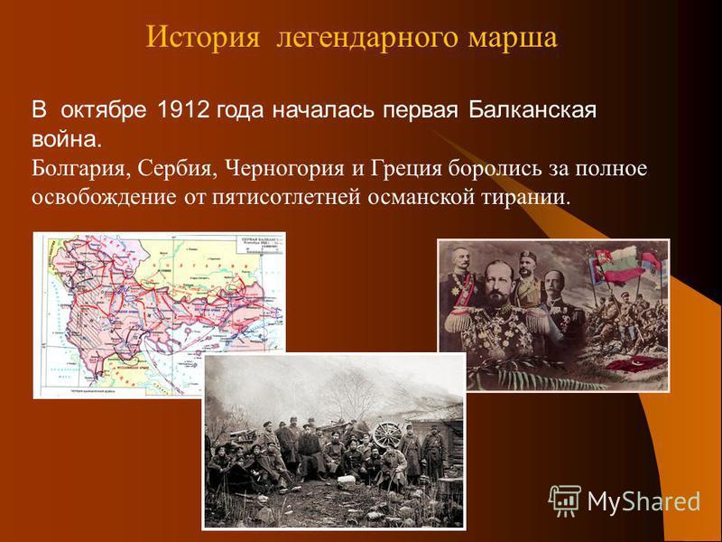 В октябре 1912 года началась первая Балканская война. Болгария, Сербия, Черногория и Греция боролись за полное освобождение от пятисотлетней османской тирании. История легендарного марша