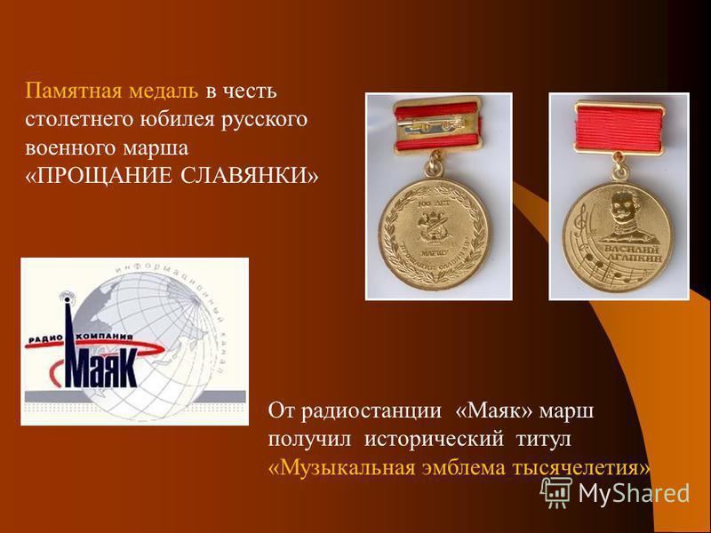 Памятная медаль в честь столетнего юбилея русского военного марша «ПРОЩАНИЕ СЛАВЯНКИ» От радиостанции «Маяк» марш получил исторический титул «Музыкальная эмблема тысячелетия»