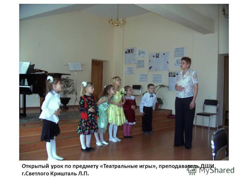 Открытый урок по предмету «Театральные игры», преподаватель ДШИ г.Светлого Кришталь Л.П.