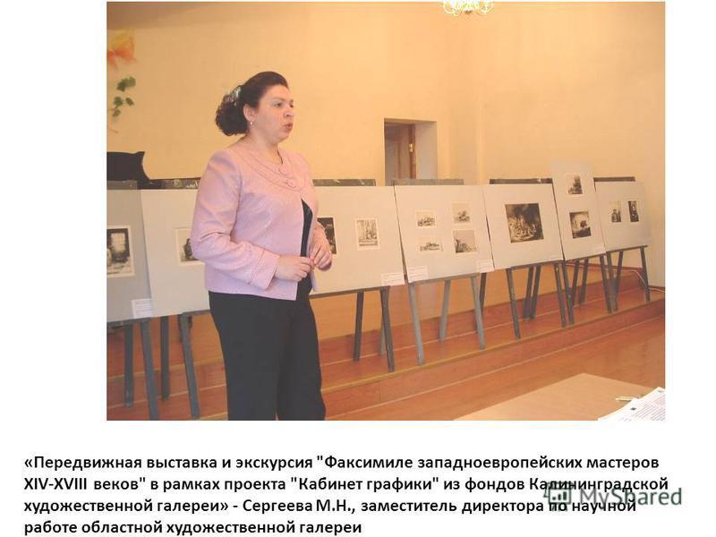 «Передвижная выставка и экскурсия