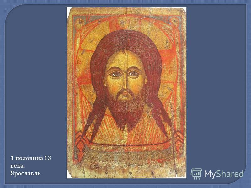 1 половина 13 века. Ярославль