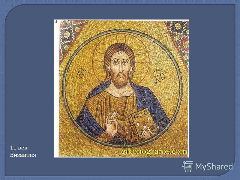 11 век Византия