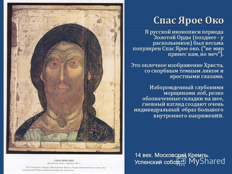 В русской иконописи периода Золотой Орды ( позднее - у раскольников ) был весьма популярен Спас Ярое око. (
