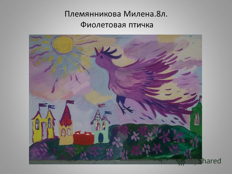 Племянникова Милена.8 л. Фиолетовая птичка