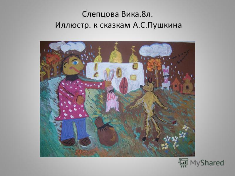 Слепцова Вика.8 л. Иллюстр. к сказкам А.С.Пушкина