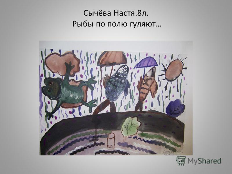 Сычёва Настя.8 л. Рыбы по полю гуляют...