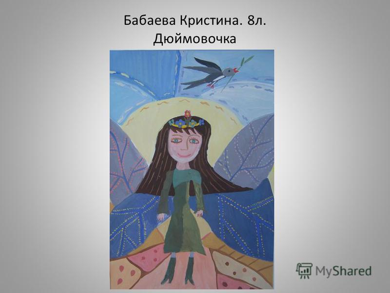 Бабаева Кристина. 8 л. Дюймовочка