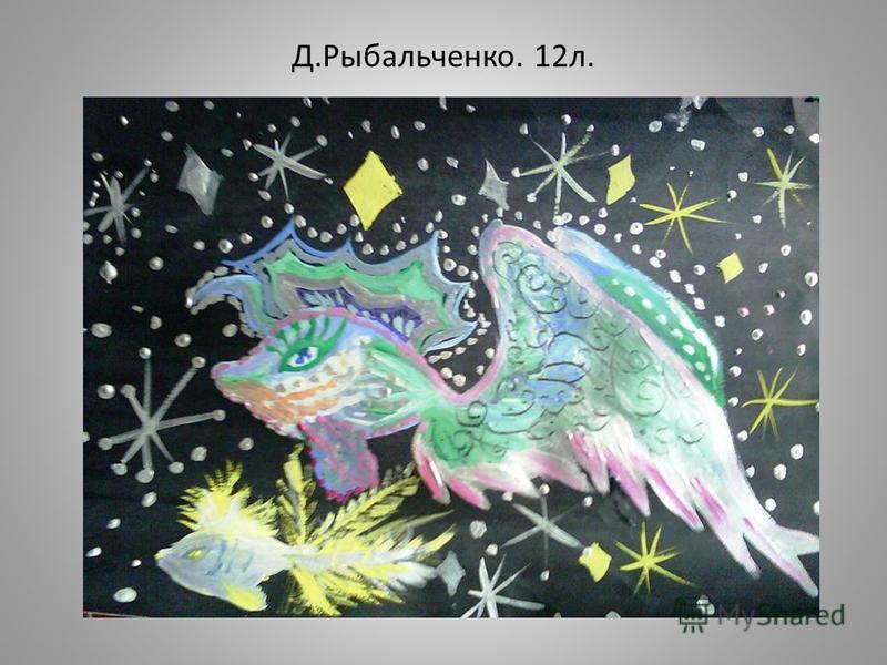 Д.Рыбальченко. 12 л.