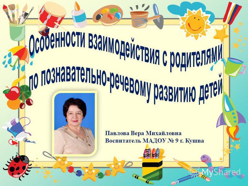 Павлова Вера Михайловна Воспитатель МАДОУ 9 г. Кушва