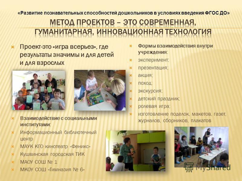 Проект-это «игра всерьез», где результаты значимы и для детей и для взрослых Формы взаимодействия внутри учреждения: эксперимент; презентация; акция; поход; экскурсия; детский праздник; ролевая игра; изготовление поделок, макетов, газет, журналов, сб