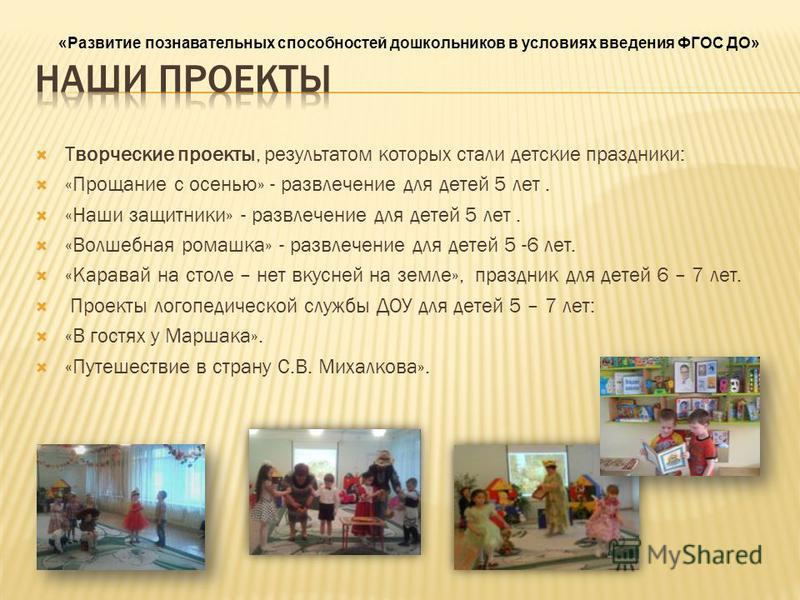 Творческие проекты, результатом которых стали детские праздники: «Прощание с осенью» - развлечение для детей 5 лет. «Наши защитники» - развлечение для детей 5 лет. «Волшебная ромашка» - развлечение для детей 5 -6 лет. «Каравай на столе – нет вкусней