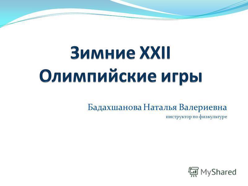 Бадахшанова Наталья Валериевна инструктор по физкультуре