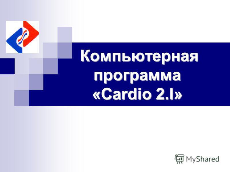 Компьютерная программа «Cardio 2.I» Компьютерная программа «Cardio 2.I»