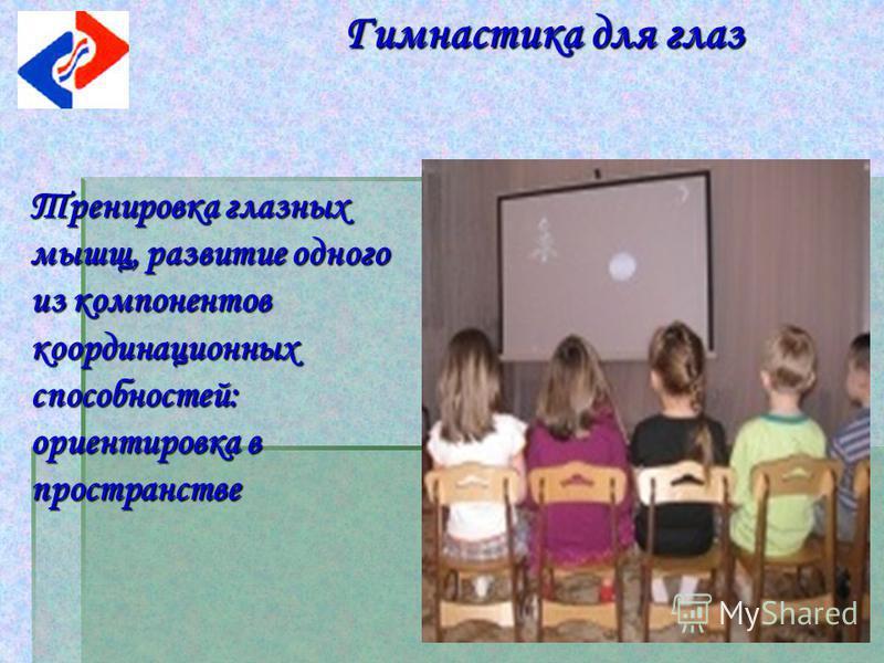 Гимнастика для глаз Тренировка глазных мышц, развитие одного из компонентов координационных способностей: ориентировка в пространстве