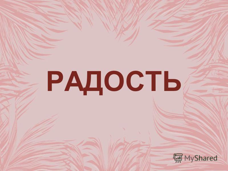 РАДОСТЬ