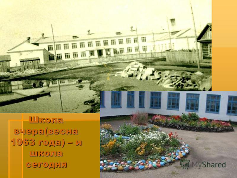 Школа вчера(весна 1963 года) – и школа сегодня