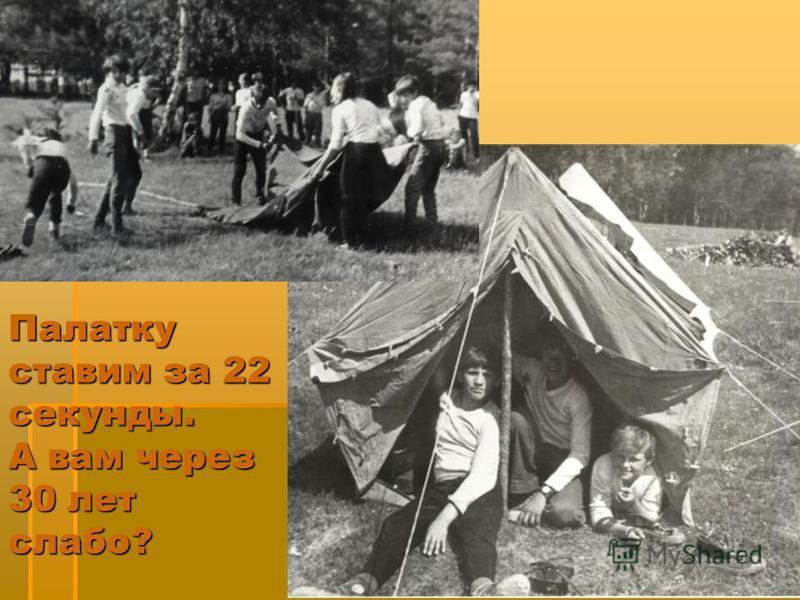 Палатку ставим за 22 секунды. А вам через 30 лет слабо?