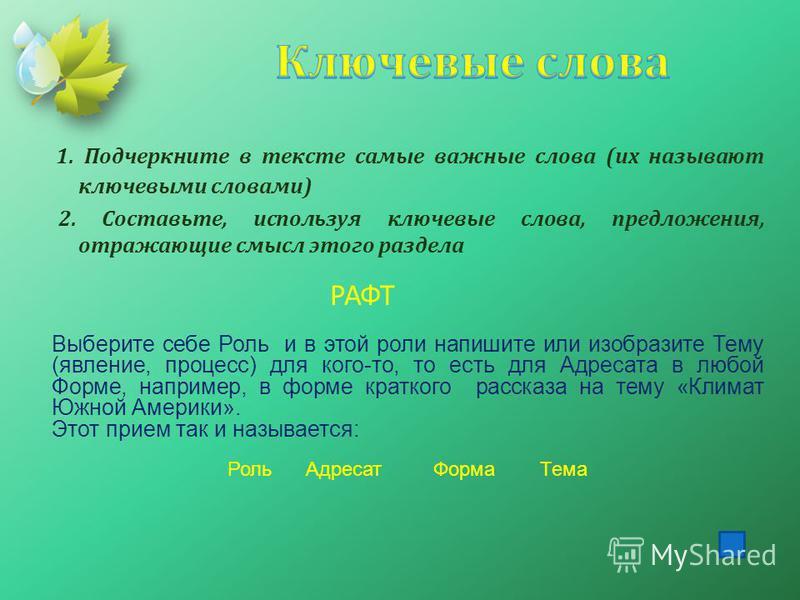 1. Подчеркните в тексте самые важные слова (их называют ключевыми словами) 2. Составьте, используя ключевые слова, предложения, отражающие смысл этого раздела РАФТ Выберите себе Роль и в этой роли напишите или изобразите Тему (явление, процесс) для к