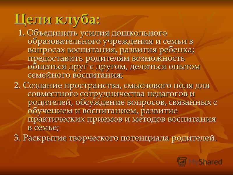 Муниципальное дошкольное образовательное учреждение детский сад комбинированного вида 16 «Радуга» Нетрадиционные методы работы с родителями «Родительский клуб» Старший воспитатель МДОУ Медведева Г.В. Старший воспитатель МДОУ Медведева Г.В.